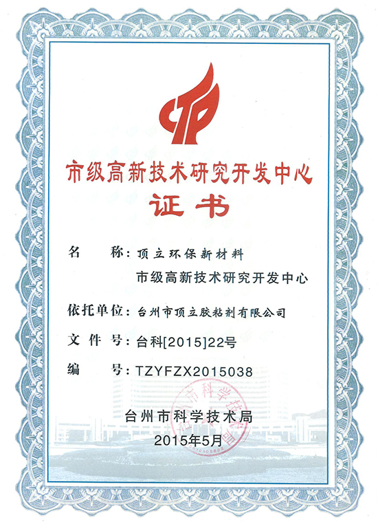 Certificate of municipal hi tech research and Development Center