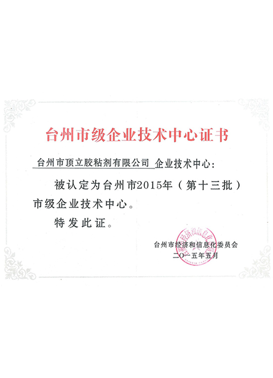 Certificate of Taizhou municipal enterprise technology center