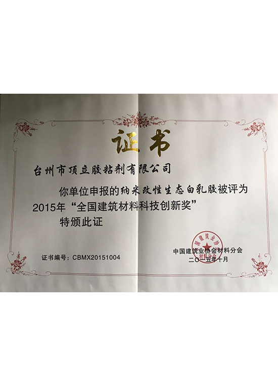 China Construction Industry Association materials branch science and Technology Innovation Award